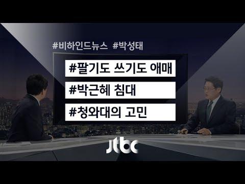 [비하인드 뉴스] 청와대, '박근혜 침대' 고민입니다