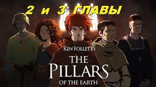 Ken Follett's The Pillars of the Earth: Book 1 - (2 и 3 главы) обзор прохождение