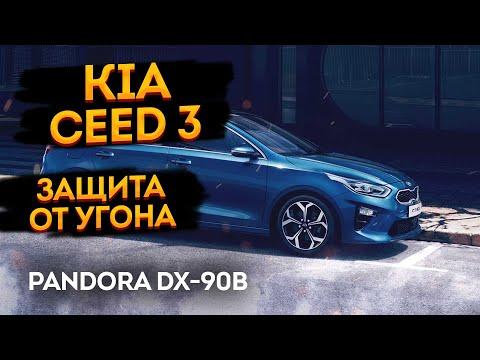 Программа минимум Kia Ceed SW 2019 🚔 защита от угона