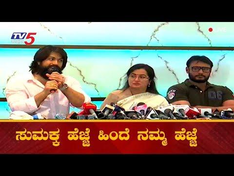 ಸುಮಕ್ಕ ಹೆಜ್ಜೆ ಹಿಂದೆ ನಮ್ಮ ಹೆಜ್ಜೆ | Rocking Star Yash Speech At Sumalatha Press Meet | TV5 Kannada