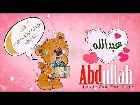 اسم عبدالله عربي وانجلش Abdullah في فيديو رومانسي كيوت Youtube