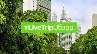 Прогулка по Куала-Лумпуру(LiveTripОбзор: Давайте погуляем по Куала-Лумпуру, прямо сейчас! Куала-Лумпур или просто KL, как называют его..., 2014-09-30T05:57:23.000Z)
