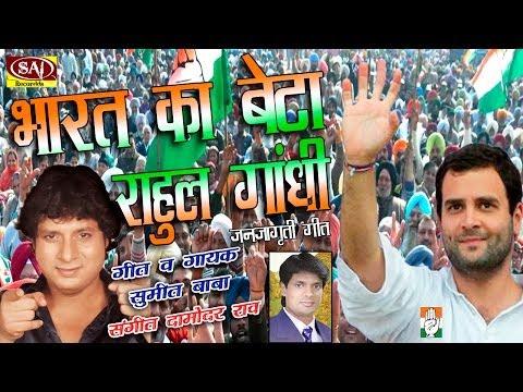 Rahul Gandhi New Song ' Bharat Ka Beta Rahul Hai '| Singer Sumeet Baba | Music By - Damodar Raao