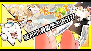#100%鮮橙汁【怪物集會所】我先來去刷牙了..破壞友情大考驗??