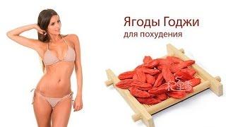 Влияние ягоды годжи на похудение