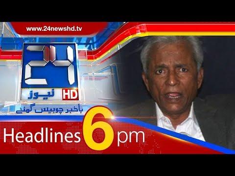 100 Stories In 10 Minutes | 6:00 PM News Headlines | 1 Feb 2018 | 24 News HD