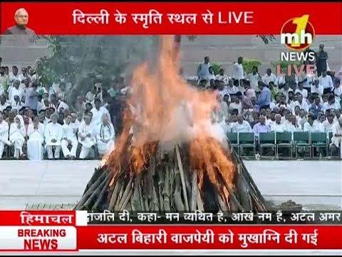 अटल बिहारी वाजपेयी के अंतिम संस्कार की LIVE तस्वीरें