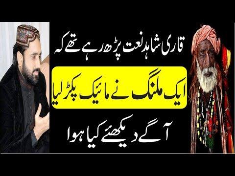 Ya Nabi Salam Alaika | 14 August Mehfil | Qari Shahid Mehmood