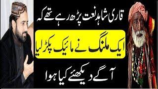 Ya Nabi Salam Alaika   14 August Mehfil   Qari Shahid Mehmood