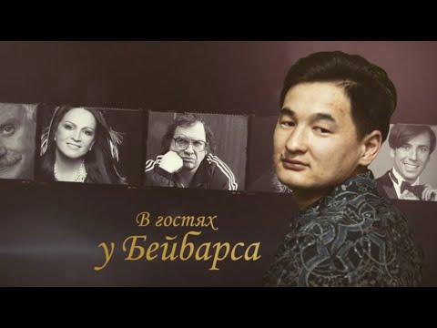 """Бакыт Байсариев. """"В гостях у Бейбарса""""."""