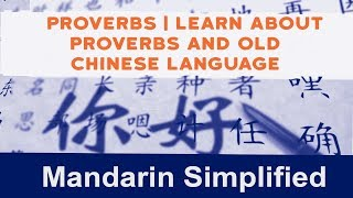 Learn Mandarin Chinese | Proverbs | Learn about Proverbs and old Chinese Language | Part 30.2