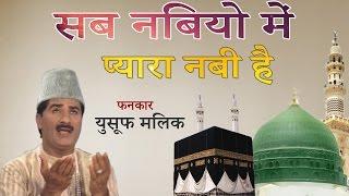 Sab Nabiyon Me Pyara Nabi Hai | सब नबियो में प्यारा नबी है | Yusuf Malik | Sonic Islamic