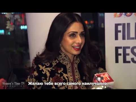 Interview with Sridevi - Bollywood Film Festival - Moscow Russia