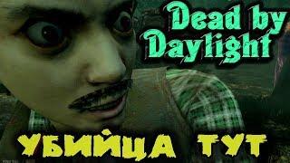 СТРЕМНАЯ ИГРА - Dead by Daylight