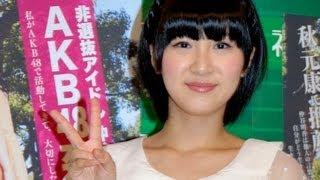 元AKB48の仲谷明香が30日、著書『非選抜だった私を救った48のことば』(...