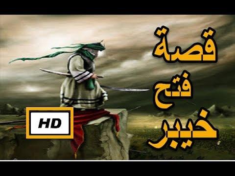 هل تعلم | قصة فتح خيبر  |  من اجمل القصص النبوي | شرح مفصل thumbnail