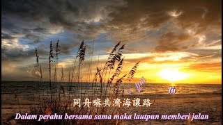 Zhong Ren Hua Jiang Kai Da Chuan 眾人劃槳開大船 [Semua Orang Mendayung perahu Besar]