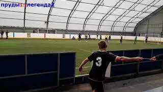 футбол легенда2 и пруды 1 тайм 10.09.2017
