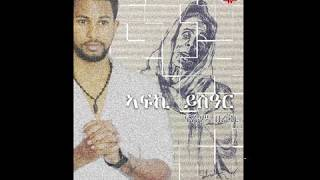 Ftsum Beraki - Afki Ysear I ኣፍኪ ይስዓር - New Eritrean Music 2018