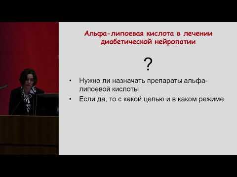 Комелягина Е.Ю., Альфа-липоевая кислота в лечении диабетической нейропатии: за и против.