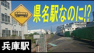 兵庫県の県名を名乗る「兵庫駅」とその近くの第4種踏切(=遮断機も警報機の無い踏切) JR Hyogo station and railway crossing. Kobe/Japan.