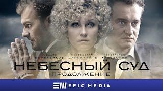 НЕБЕСНЫЙ СУД. Продолжение - Серия 2