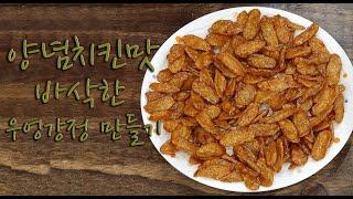 양념치킨맛 바삭바삭 우엉강정만들기