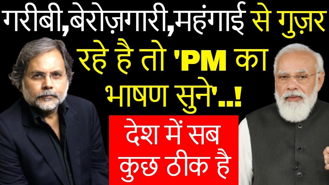 Download PM's Address To Nation : पीएम का राष्ट्र को संदेश, सब शानदार है !