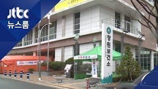 확진자 개인정보 유포…창원시의회 의장 검찰 송치 / JTBC 뉴스룸