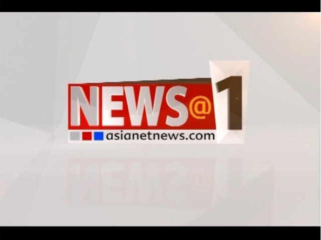 Asianet News @ 1 PM : ഒരു മണി വാര്ത്തകള് വിശദമായി 9 AUG 2018