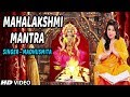 Download Video श्री महालक्ष्मी मंत्र Shree Mahalakshmi Mantra, MADHUSMITA I Latest HD Video MP4,  Mp3,  Flv, 3GP & WebM gratis