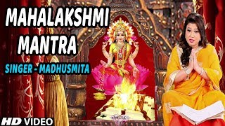 श्री महालक्ष्मी मंत्र Shree Mahalakshmi Mantra, MADHUSMITA I Latest HD Video