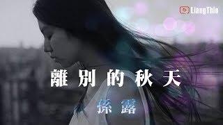Gambar cover 孫露 - 離別的秋天「 好歌 真心推薦 」百聽不厭珍藏版」