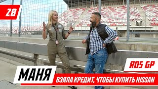 Manyazzzz: взяла кредит, чтобы купить Nissan GT-R - Racingby vlog ep28