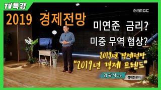 [TV특강] 2019년 경제전망 - 경제읽어주는남자 김…