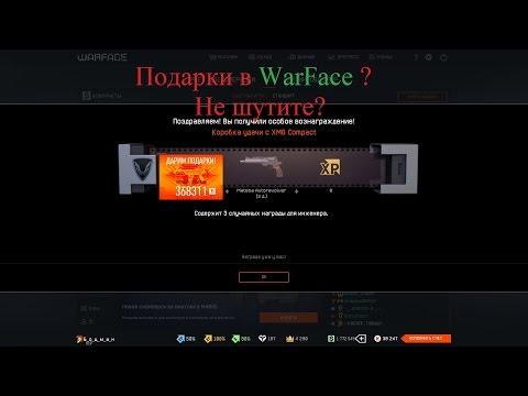 warface.gift
