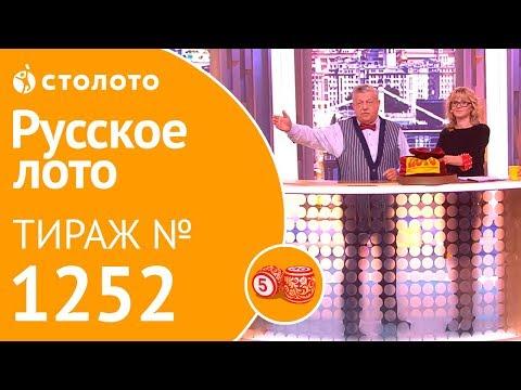 Столото представляет | Русское лото тираж №1252 от 07.10.18