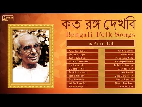 Bengali Folk Songs by Amar Pal | Baul Songs | Best of Amar Pal