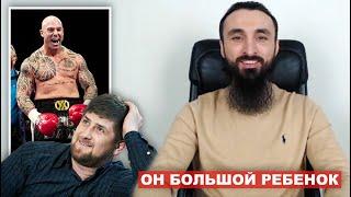 Чемпион рассказал правду про Кадырова