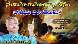 JAYASHALI.TV || సొదొమ గొమొఱ్ఱాల నాశనం లోతుకు ఎలా తెలుసు? || GENESIS 27-09-2015
