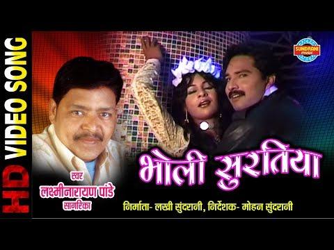 BHOLI SURATIYA DEKH KE TORE   LAXMI NARAYAN PANDE & SAGARIKA   CHULBULI - LOK GEET - CG SONG