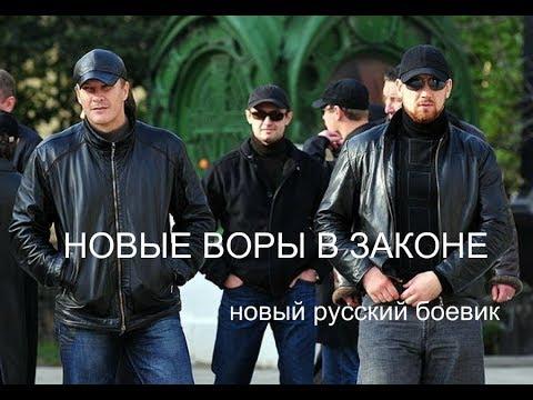 Новый русский боевик НОВЫЕ ВОРЫ В ЗАКОНЕ 2018 года
