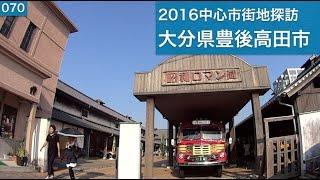 2016中心市街地探訪070・・大分県豊後高田市
