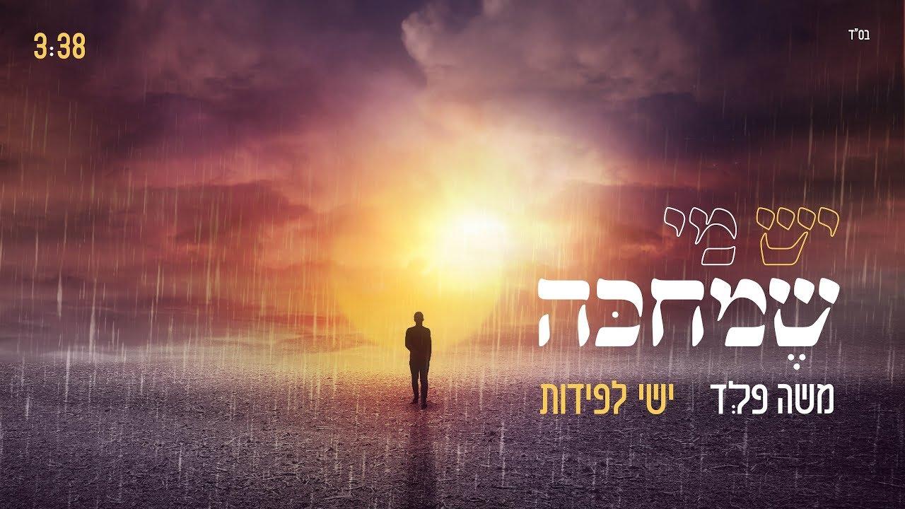 משה פלד וישי לפידות - יש מי שמחכה | Moshe Feld & Ishay Lapidot - Yesh Mi Shemehake