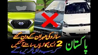 New Graceful Cars In Pakistan Less Expenses Only in 5Lac 2018  Ban to Suzuki Mehran