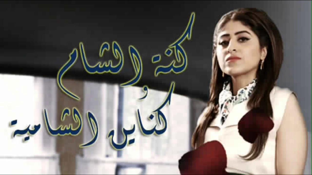 مسيقى تصويرية لمسلسل كنة الشام وكناين الشامية Youtube