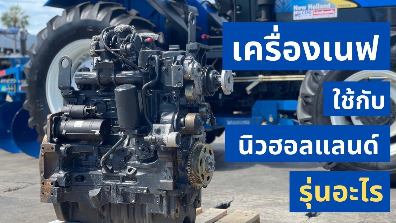 เครื่องยนต์เนฟ เครื่อใหม่ NEF Engine ใช้กับรถไถรุ่นอะไร #ตัวจริงที่นี่ที่เดียว ช.ด่านช้าง กรุ๊ป