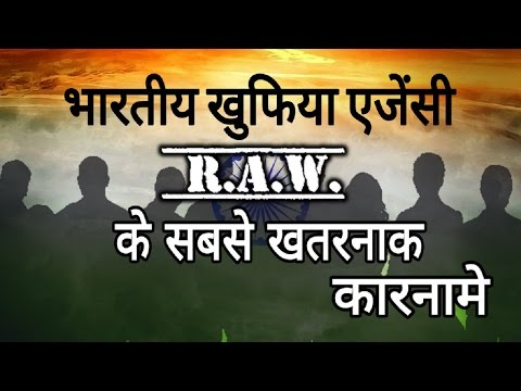 भारत का गर्व ख़ुफ़िया एजेंसी रॉ || incredible indian agency RAW .