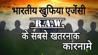 भारत का गर्व ख़ुफ़िया एजेंसी रॉ || incredible indian agency RAW . thumbnail