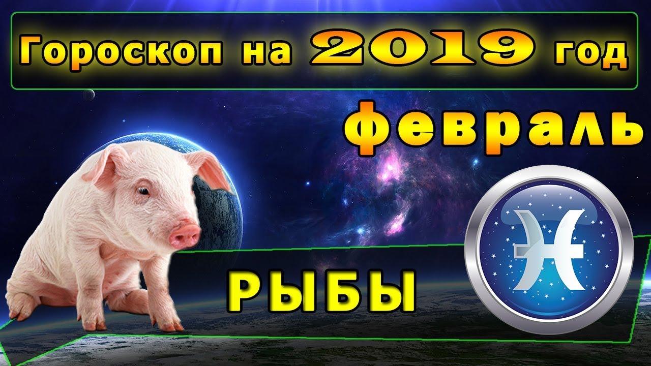 Гороскоп на февраль 2019 года для Знака Зодиака Рыбы